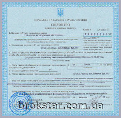 Certificate of unified tax paying