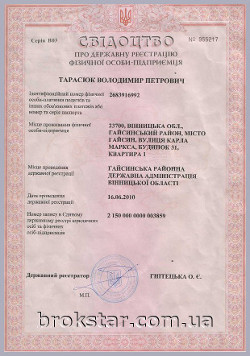 Certificate of the State registration