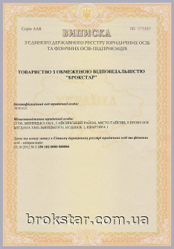 Certificate of the State registration BROKSTAR